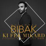 کاور آهنگ Mohammad Bibak - Ki Fek Mikard