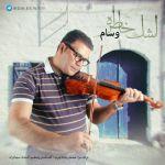 کاور آهنگ Wesam - Ashke Khatere