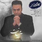 Seyed Mahdi Heseini - Khianat