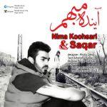 کاور آهنگ Nima Koohsari - Ayandeh Mobham (Ft Saqar)