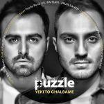 کاور آهنگ Puzzle Band - Yeki To Ghalbame