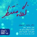 کاور آهنگ Mohammad Esfahani - Negahe Montazer