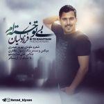 کاور آهنگ Farzad Kiyaan - Bi To Khasteam
