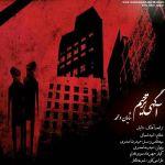 کاور آهنگ Shayan - Agahi Tarhim
