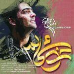 کاور آهنگ Amin Soruri - Khoshhalam