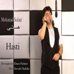 کاور آهنگ Mohamad Solati - Hasti