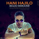 کاور آهنگ Hani Hajilo - Begoo Mimoni