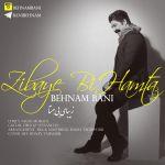 کاور آهنگ Behnam Bani - Zibaye Bi Hamta