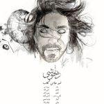 کاور آهنگ AmirAbbas Golab - Delkhoshi