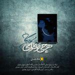 کاور آهنگ Mohsen Yeganeh - Harchi To Bkhay