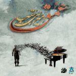 کاور آهنگ Amir Bi Laghab - Omq