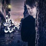 کاور آهنگ Ali Mortazavi - Cheshm Haye Borooni