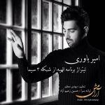 کاور آهنگ Amir Yavari - Aramesh