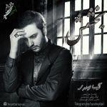 کاور آهنگ Aysa Heydari - Bakhshesh