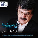 Babak Raadmanesh - Khoda Sabret Bedeh