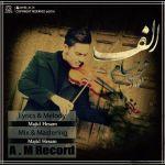 Majid Hesam - Alef