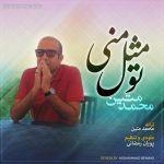 کاور آهنگ Mohammad Matin - To Mesle Mani
