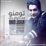 کاور آهنگ Omid Jahan - To Mano Mikhai Khob