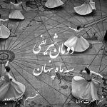 کاور آهنگ Duman Sharifi - 3 Mahe Penhan