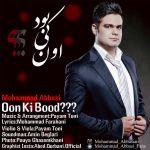 Mohammad Abbasi - Oon Ki Bood