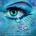 کاور آهنگ Amir Azimi - Hokme Akhar