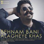 کاور آهنگ Behnam Bani - Alagheye Khas