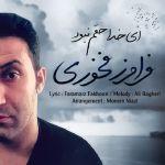 کاور آهنگ Faramarz Fakhouri - Ey Khoda Hagham Nabood