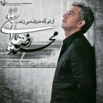 کاور آهنگ Mohammadreza Hedayati - Az To Ke Harf Mizanam