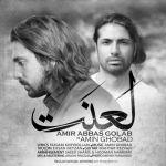 کاور آهنگ AmirAbbas Golab - Lanat (Ft Amin Ghobad)