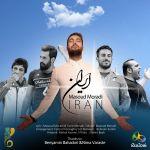 کاور آهنگ Masoud Moradi - Iran