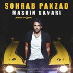 کاور آهنگ Sohrab Pakzad - Mashin Savari (Piano Version)