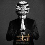 کاور آهنگ AmirAbbas Golab - Arbab
