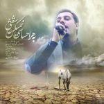 کاور آهنگ Ehsan Khajeh Amiri - Man Ashegham