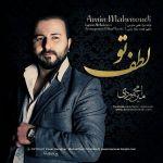 Amin Mahmoudi - Lotfe To