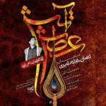 کاور آهنگ Ehsan Khajeh Amiri - Atashe Atash