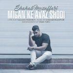 کاور آهنگ Shahab Mozaffari - Migan Ke Avaz Shodi