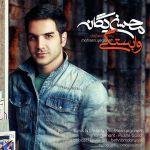کاور آهنگ Mohsen Yeganeh - Vabastegi