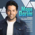 کاور آهنگ Emad Talebzadeh - Mage Darim
