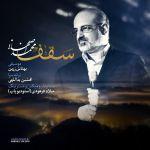 کاور آهنگ Mohammad Esfahani - Saghf