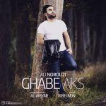 Ali Norouzi - Ghabe Aks
