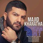 کاور آهنگ Majid Kharatha - Eshgham Kojaei