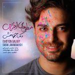 کاور آهنگ Babak Jahanbakhsh - Manzoomeye Ehsas