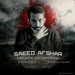 Saeed Afshar - Taraneye Zendegi