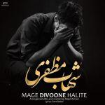 کاور آهنگ Shahab Mozaffari - Mage Divoone Halite