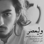 کاور آهنگ Hesam Bahmani - Valiasr