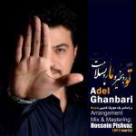 کاور آهنگ Adel Ghanbari - Toro Bekheyro Maro Be Salamat