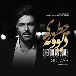 کاور آهنگ Mohammadreza Golzar - Chetori Divooneh