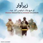 کاور آهنگ Shahab Mozaffari - (Ft Hossein Soleimani) Zire Avar