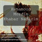 Farid Tabakhian - Hamamoon Mordim Khabar Nadarim