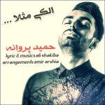 کاور آهنگ Hamid Parvaneh - Alaki Masalan